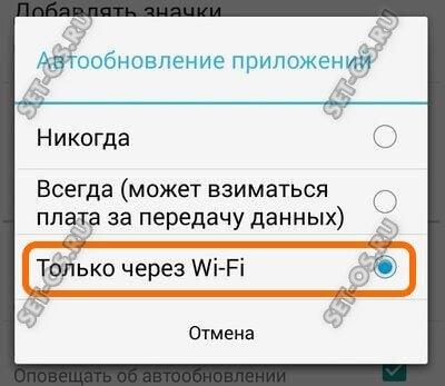 обновление приложений через wifi