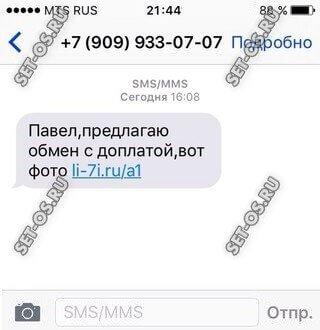 вредоносные ссылки по sms