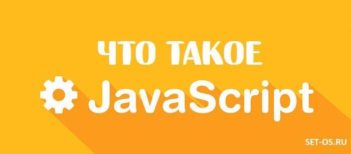 что такое java script