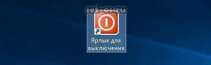 ярлык выключения компьютера Windows 10