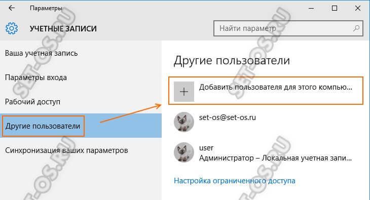 как добавить пользователя в windows 10