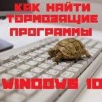 Как найти тормозящие программы в Windows 10
