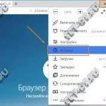 Как посмотреть и удалить историю в Яндекс Браузере
