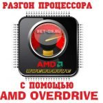 Разгон процессора с помощью AMD Overdrive