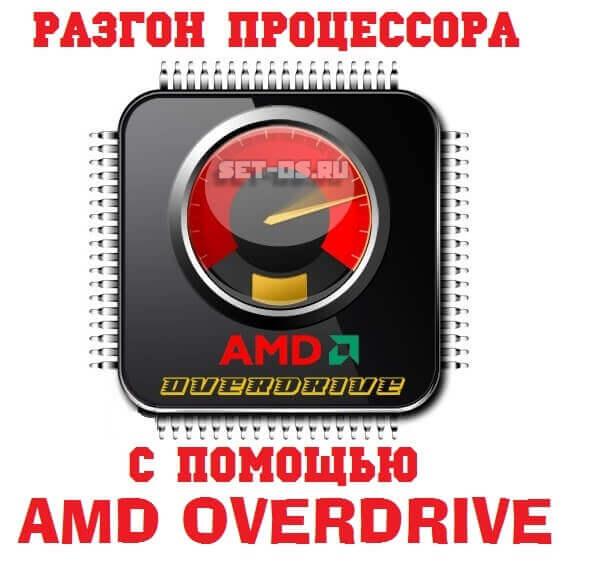 программа для разгона amd overdrive