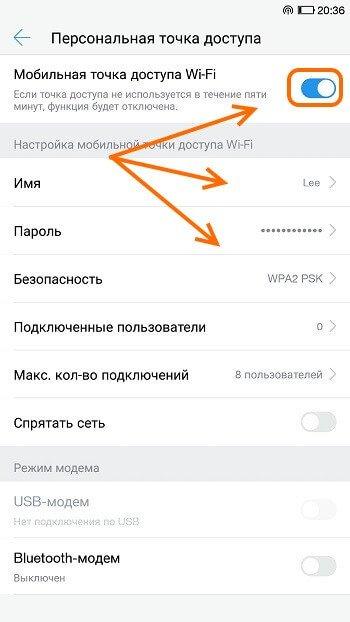 раздача интернет по wifi на андроиде