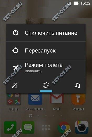 как перезагрузить телефон на андроид
