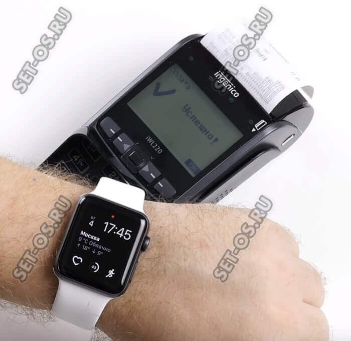 как оплатить через apple watch