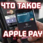 Что такое Apple Pay и как этим пользоваться