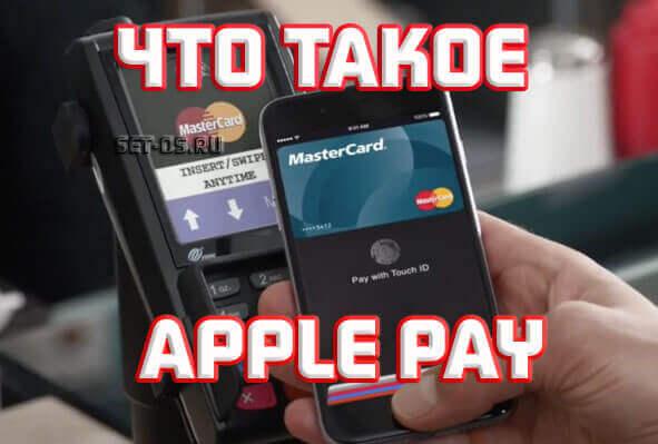 что такое мобильные платежи apple pay