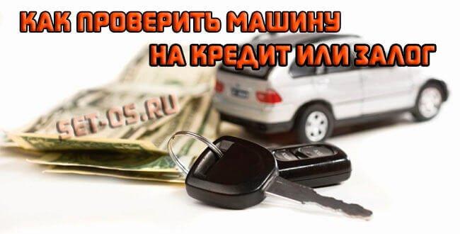 как проверить автомобиль на кредит залог арест