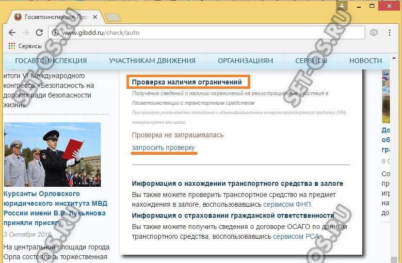 сайт госавтоинспеции россии