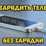 Как зарядить телефон без зарядки и розетки?!