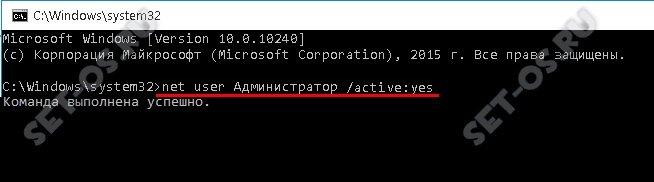 как включить администратора в windows 10