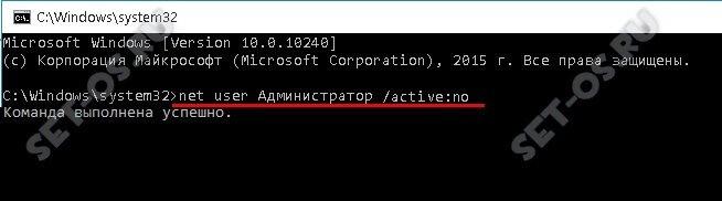как отключить учётную запись Администратора в Windows 10