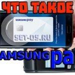 Что такое Samsung Pay и как работает мобильный платёжный сервис