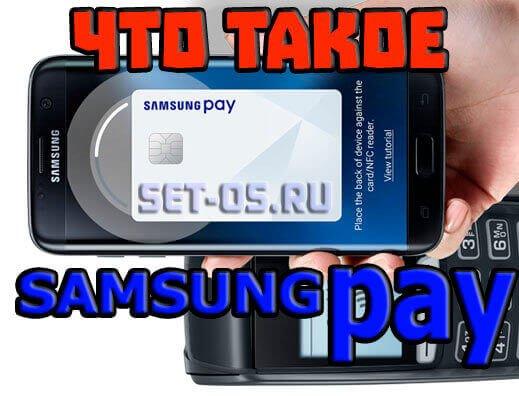 Что такое Samsung Pay