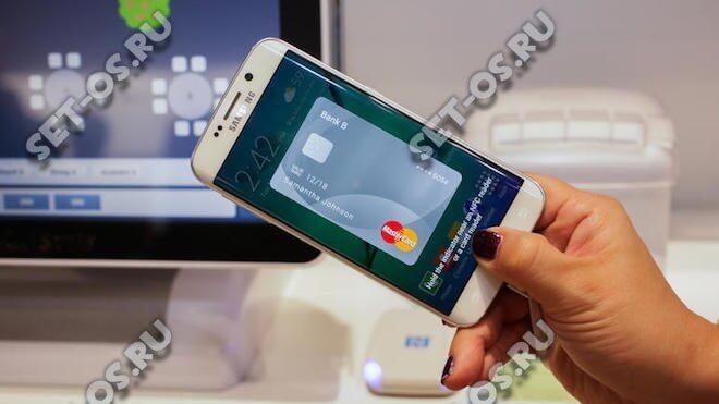 мобильные платежи самсунг пей