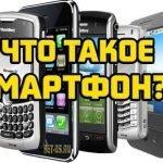 Что такое Смартфон и чем отличается от телефона