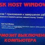Task Host Window тормозит выключение компьютера! Как закрыть процесс?!