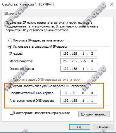 как прописать dns сервер в windows 10