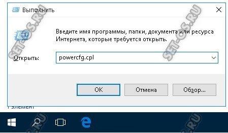 windows 10 powercfg.cpl