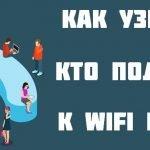 Как узнать кто подключен к WiFi роутеру и посмотреть клиентов беспроводной сети