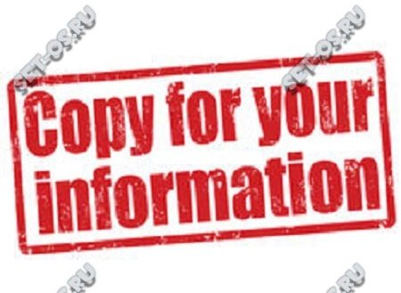 copy for you information