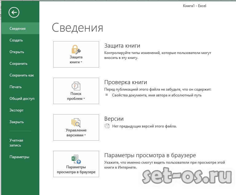 установить пароль на книгу Excel