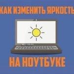 Как увеличить яркость экрана на ноутбуке или уменьшить