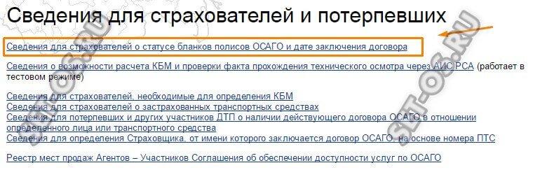 сайт рса Российский союз автостраховщиков