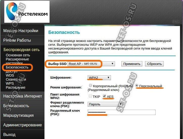 поменять пароль на роутере ростелеком qtech qbr 1040w