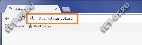 вход на status.yota.ru