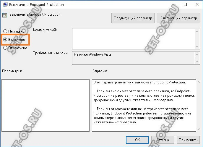 Выключить Endpoint Protection