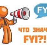 Что значит FYI - расшифровка и перевод