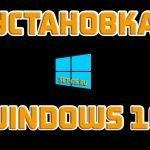 Как установить Windows 10 на компьютер с нуля для чайников