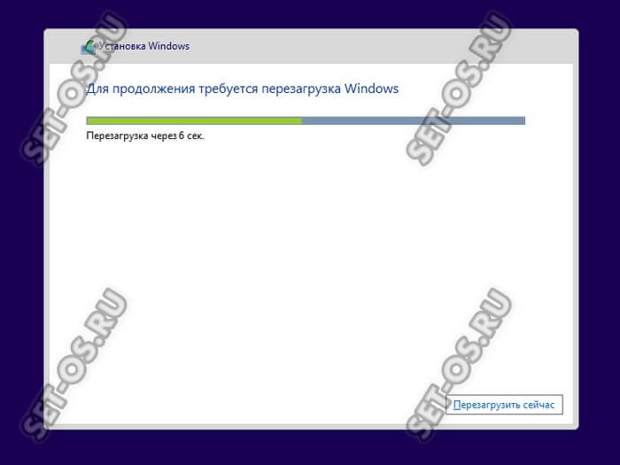требуется перезагрузка windows 10