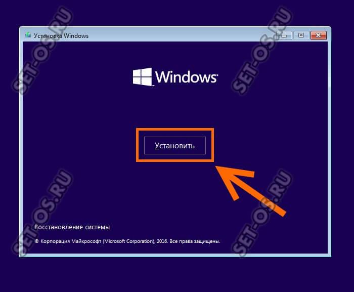 базовая установка windows 10
