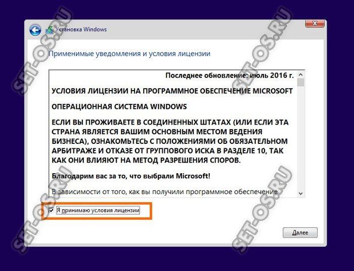 лицензионное соглашение майкрософт