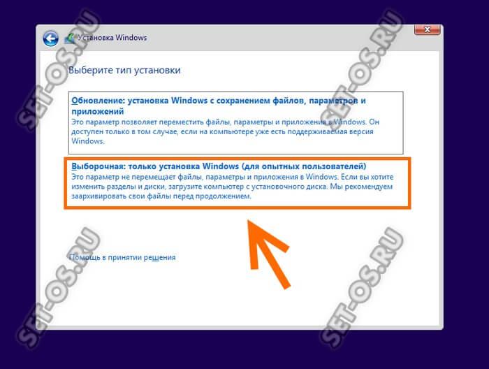 выборочная установка windows 10 для опытных пользователей