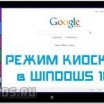 Режим киоска Windows 10 - ограниченный доступ к компьютеру