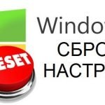 Сброс настроек Windows 8 и возврат в исходное состояние