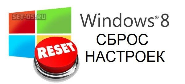 Сброс настроек Windows 8 к заводским параметрам