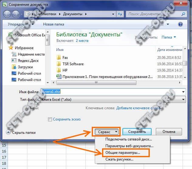 общие параметры файла
