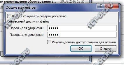 как защитить паролем эксель файл