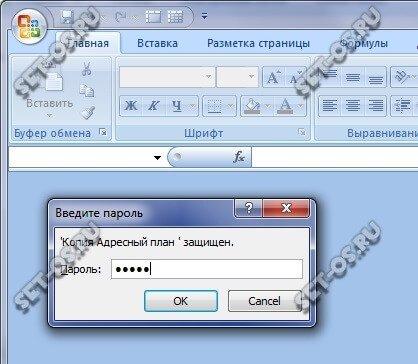 как поставить пароль на xls и xlsx файл