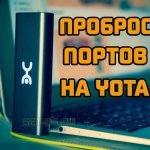 Проброс портов на модеме Yota 4G LTE