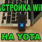 10.0.0.1 Yota - настройка WiFi
