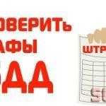 Как проверить штрафы ГИБДД по номеру автомобиля и водительскому удостоверению