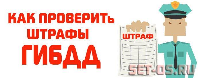 проверка штрафов гибдд через интернет онлайн